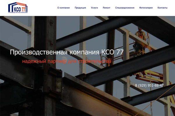 Сайт под ключ для производственной компании КСО 77