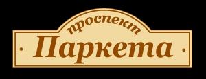 Создание логотипа Проспект Паркета