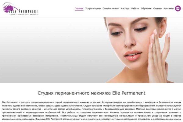 Создание сайта для Студии Elle Permanent