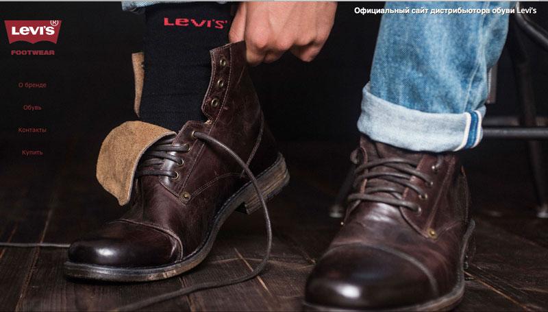 Создание лендинга levisshoes.ru
