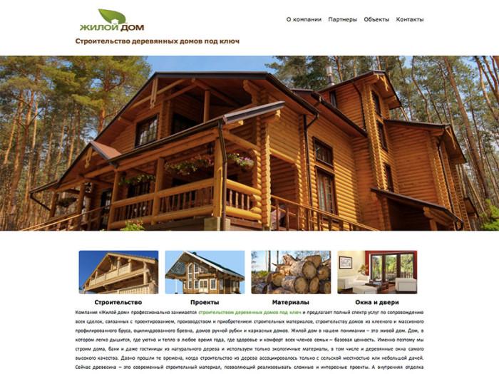 Создание бизнес-сайта Жилой дом