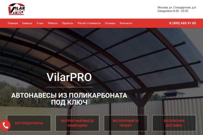 Лендинг под ключ для VilarPRO