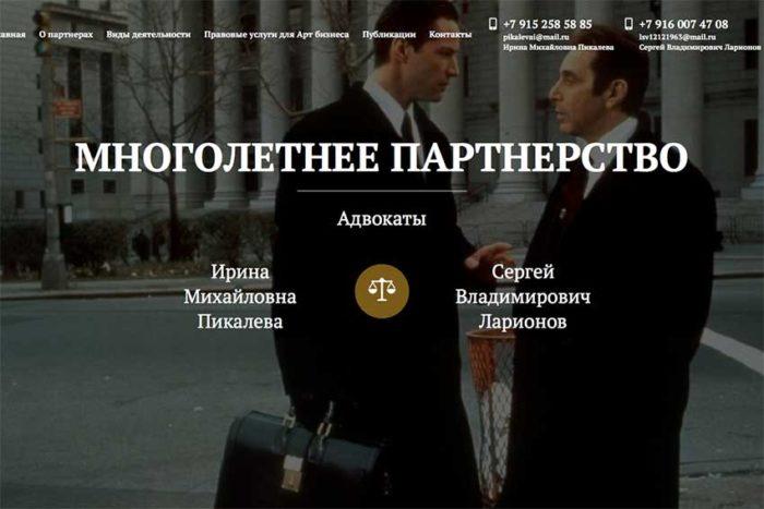 Адвокаты Пикалева и Ларионов