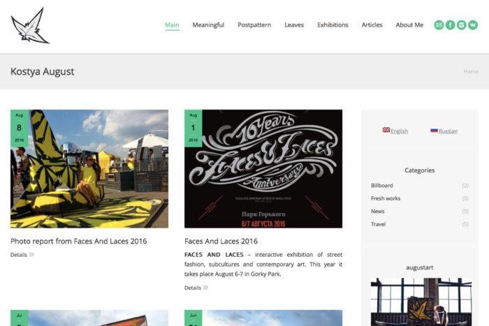 Создание сайта для художника Кости Августа