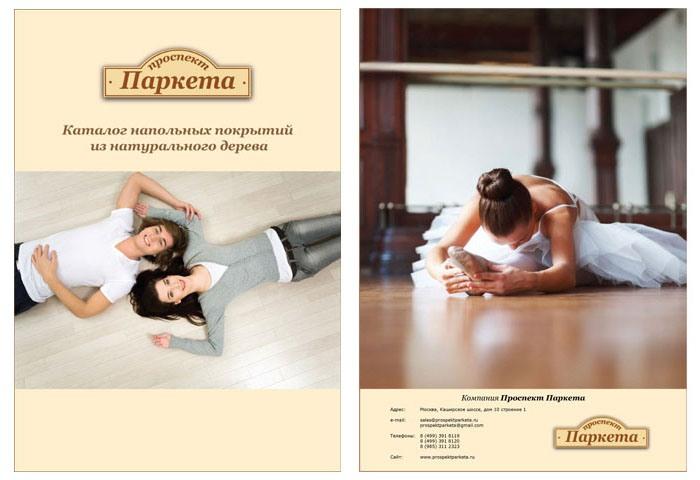 Макет дизайна каталога для печати