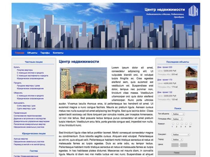 Сайт Центр недвижимости