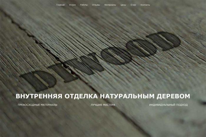 Создание сайта для строительной компании Diwood