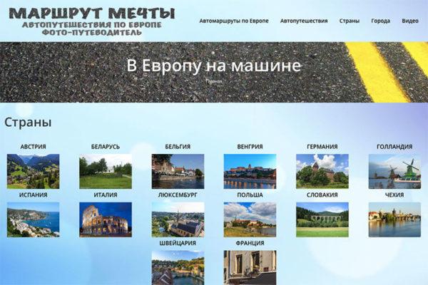 Создание сайта для автопутешественников Маршрут Мечты