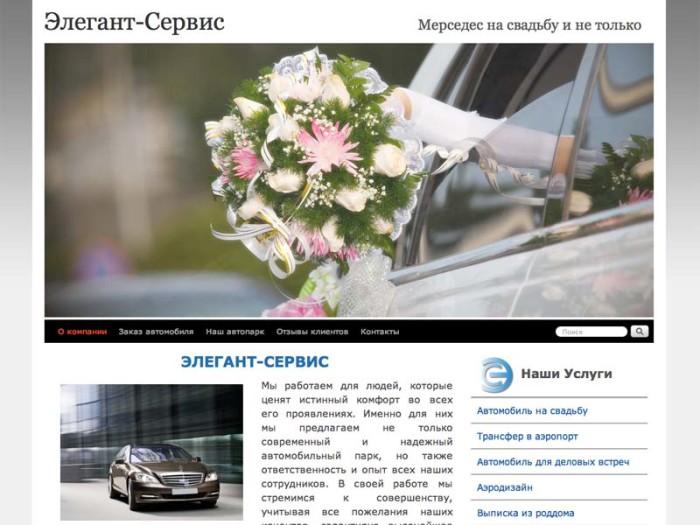 Сайт Элегант-Сервис