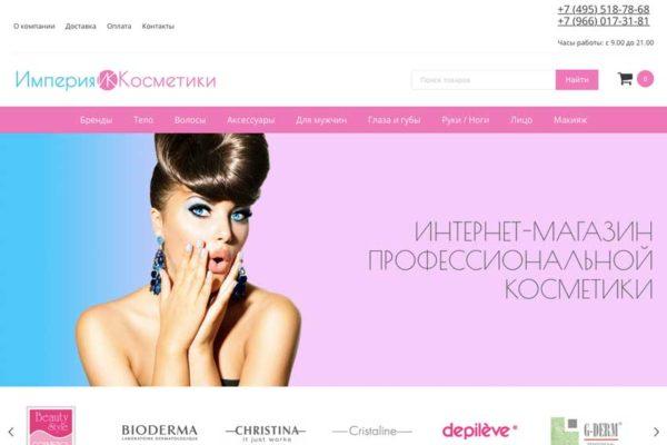 Создание интернет магазина империя косметик