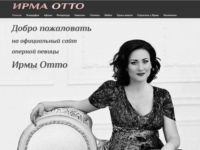 Ирма Отто