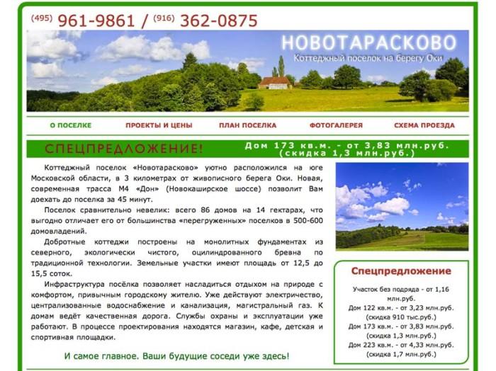 Сайт Новотарасково