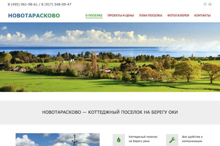 Создание сайта для коттеджного посёлка Новотарасково