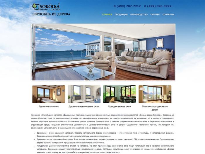Создание сайта Окна Соколка