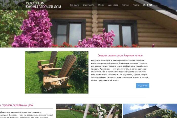 Создание сайта-блога
