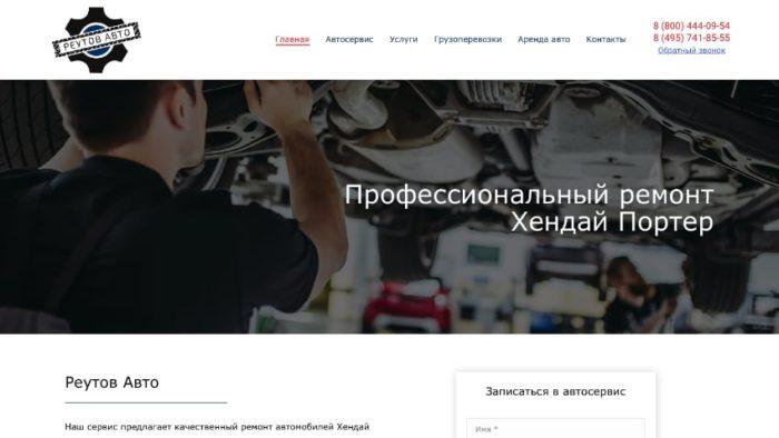 Создание бизнес сайта для автосервиса