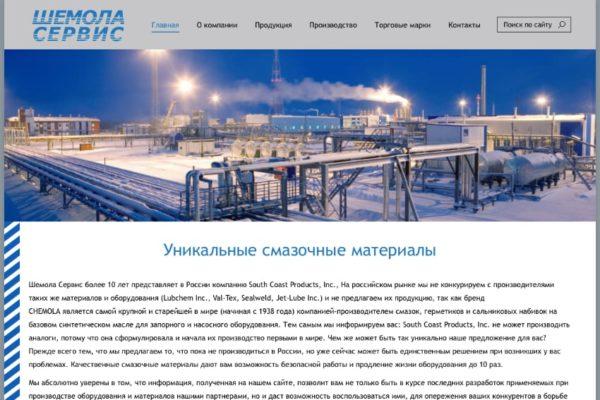Создание сайта для компании Шемола Сервис