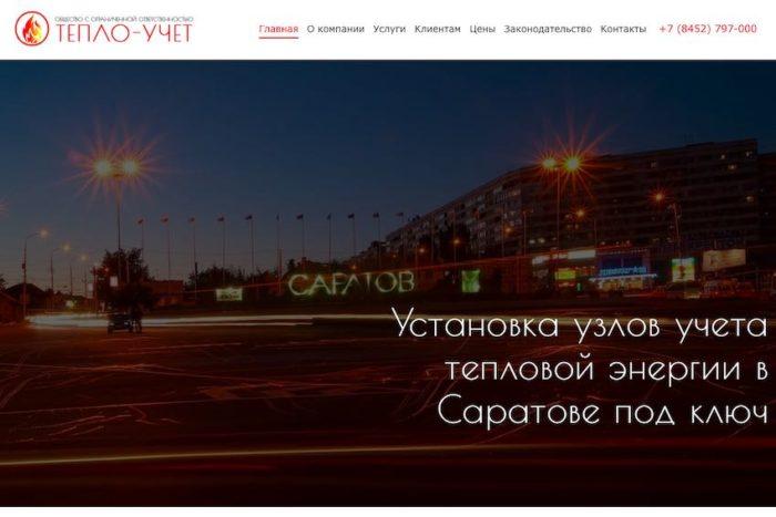 создание сайта для компании Тепло-Учёт