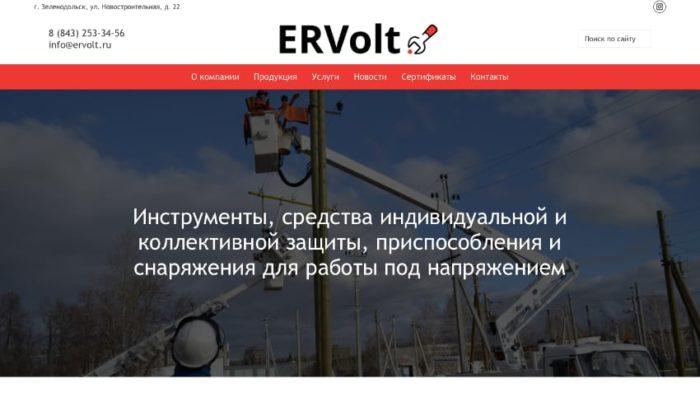 Создание сайта для завода Эрвольт