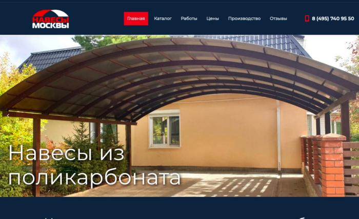 Создание сайта Навесы Москвы