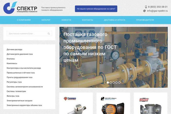 Спектр промышленных технологий - поставка газового оборудования