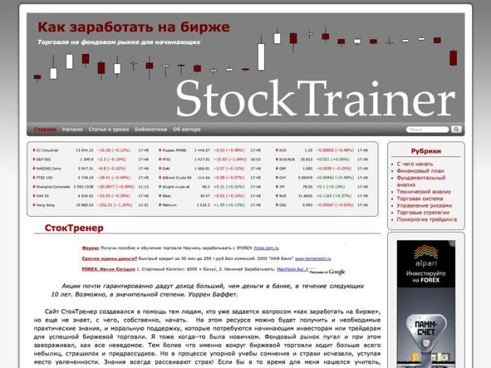 Сайт СтокТренер