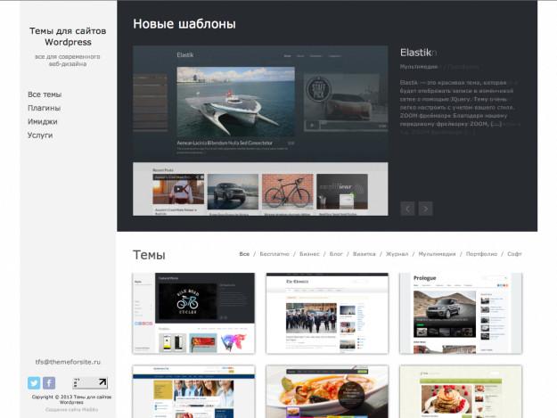 Тема для создание своего сайта создание сайтов оренбург