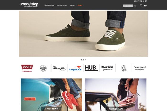 Создание интернет-магазина UrbanStep