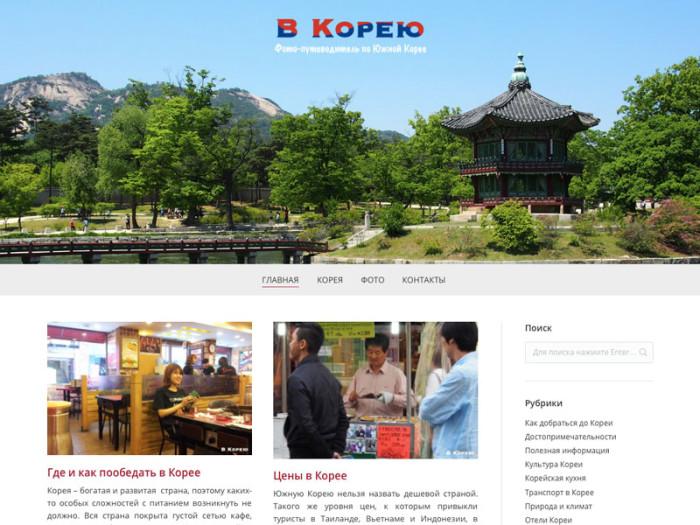 Создание сайта-блога В Корею