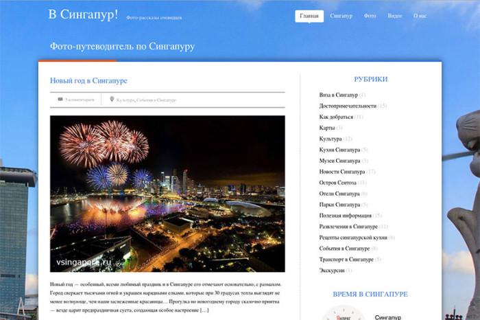 Создание сайта В Сингапур!